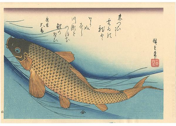 広重初代「魚づくし 鯉【復刻版】」/