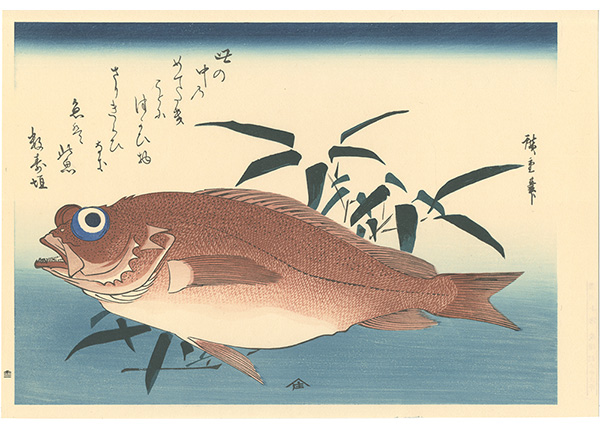 広重初代「魚づくし 赤魚に笹葉【復刻版】」/