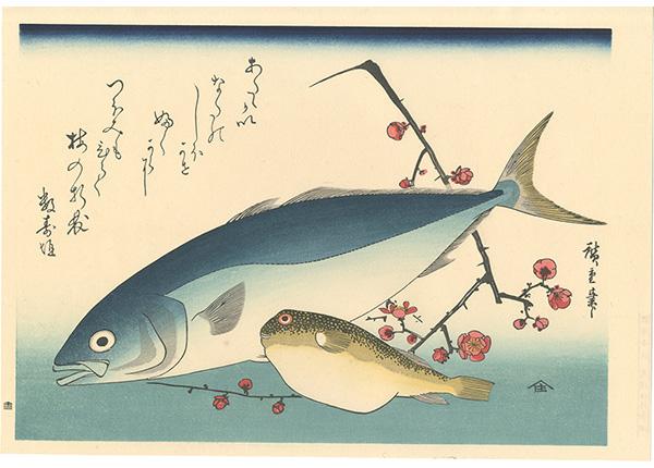 広重初代「魚づくし いなだ・ふぐに梅【復刻版】」/