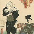 豊国三代「芝居絵」
