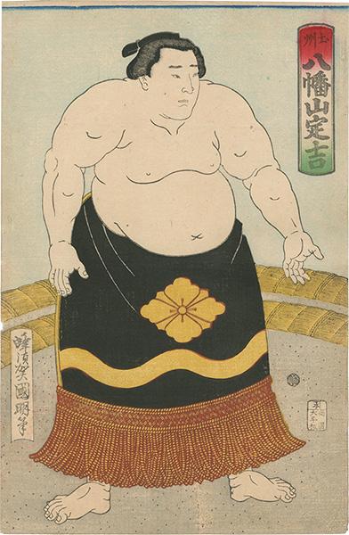 国明「相撲絵 土州 八幡山定吉」/