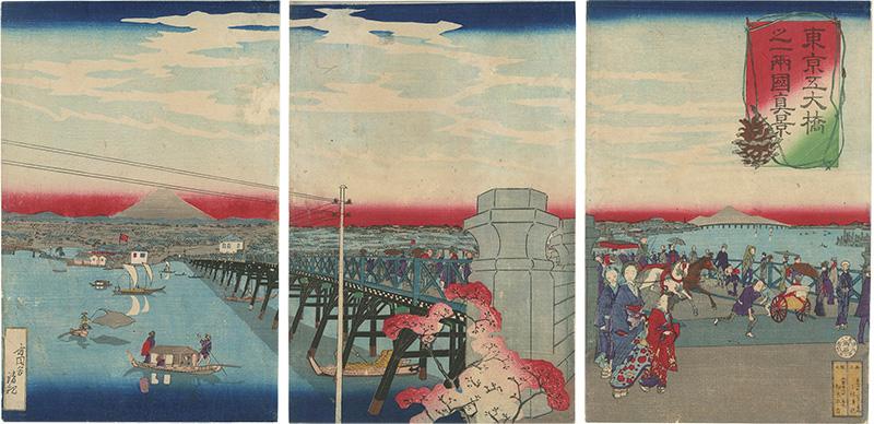 清親「東京五大橋之一両国真景」/