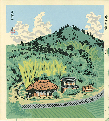 徳力富吉郎「聖人の足蹟 板敷山」/
