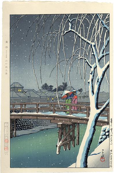 川瀬巴水「暮るゝ雪(江戸川)」/