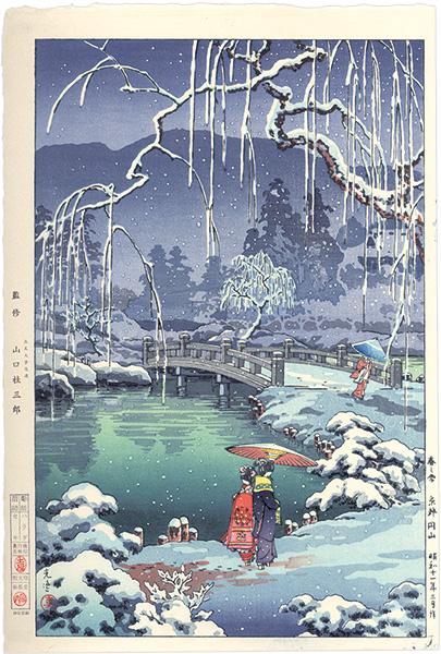 土屋光逸「春之雪 京都円山」/