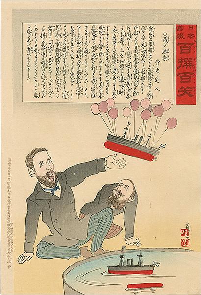 清親「日本万歳 百撰百笑 飛ぶ迷案 骨皮道人」/