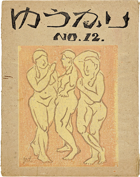 「ゆうかり 第12号」小川龍彦編/