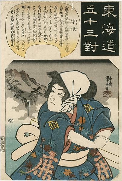 国芳「東海道五十三対 箱根」/