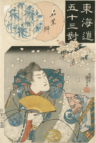 国芳「東海道五十三対 石薬師 」/