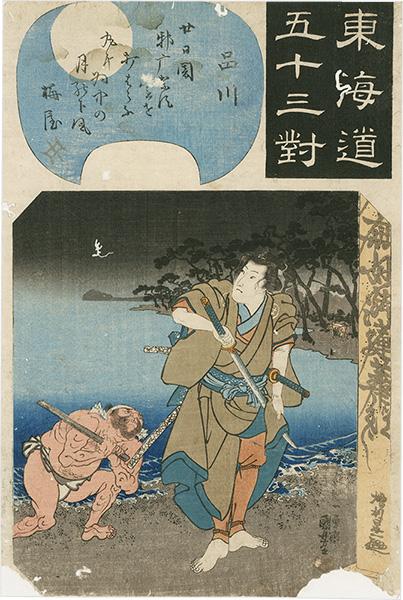 国芳「東海道五十三対 品川」/