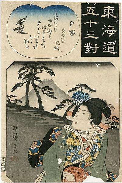 広重初代「東海道五十三対 戸塚」/