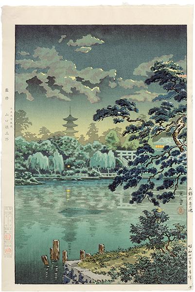土屋光逸「上野 不忍の池」/