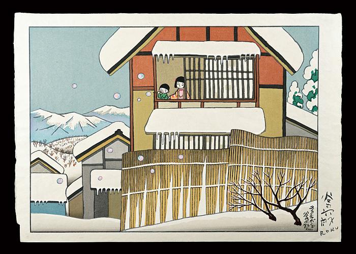 谷内六郎「冬のシャボン玉」/