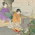 月耕「婦人風俗尽 庭前の菊」