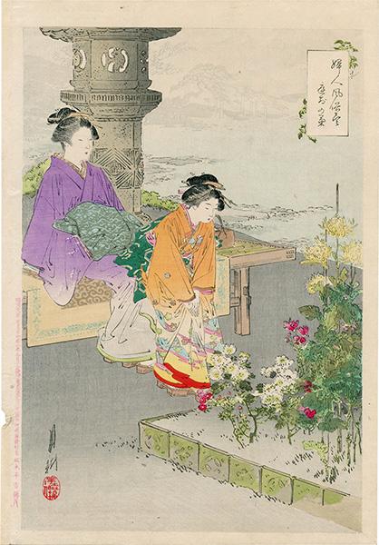 月耕「婦人風俗尽 庭前の菊」/