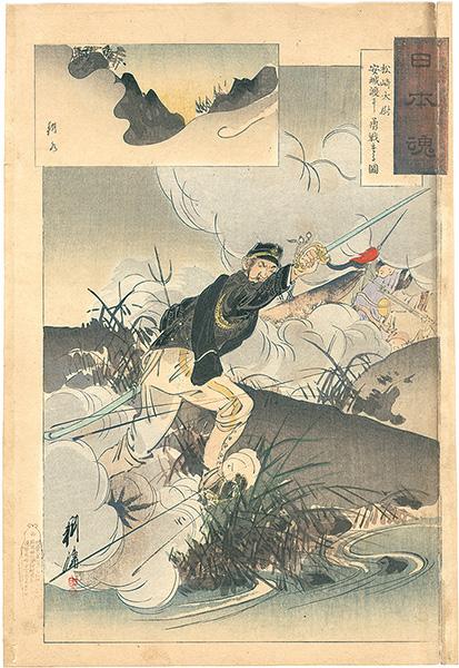 耕濤「日本魂 松崎大尉 安城渡に勇戦する図」/