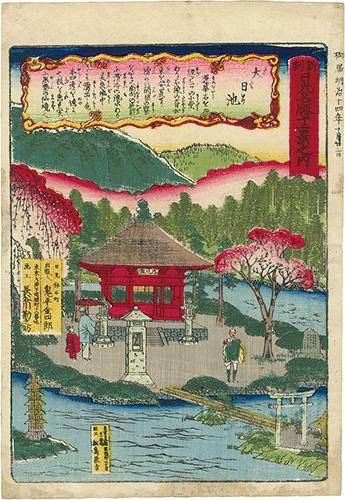 竹葉「新刻日光名勝十二景之内 大日池」/