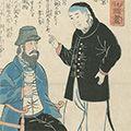芳幾「外国人物図画 南京 仏蘭西」