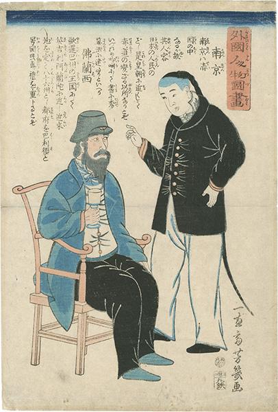芳幾「外国人物図画 南京 仏蘭西」/