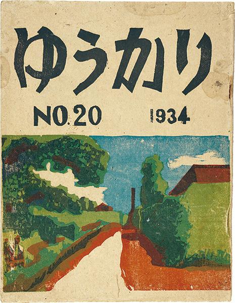 「ゆうかり 第20号」小川龍彦編/