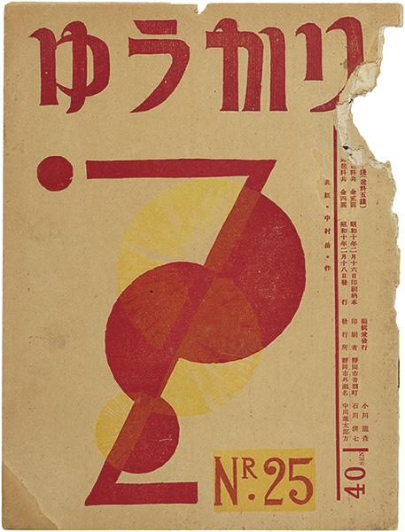 「ゆうかり 第25号」小川龍彦編/
