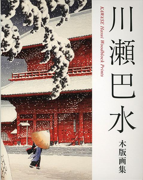 「川瀬巴水木版画集」/
