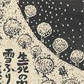 小崎侃「生死の中の 雪ふりしきる」