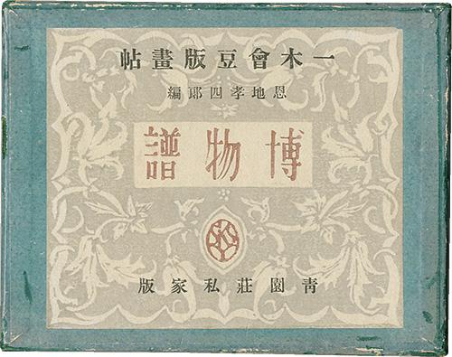「一木会豆版画帖 博物譜」恩地孝四郎編/