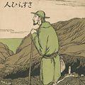 竹久夢二「セノオ楽譜 さすらい人」