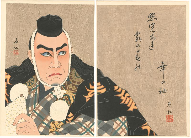 名取春仙「歌舞伎十八番 勧進帳」/