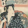 豊国三代「江戸の花色の立贔屓 一振り似たか声色一口茄 女達釣船のおさん 燕子」