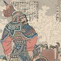 国芳「通俗水滸伝豪傑百八人之一個 康天雷凌振」