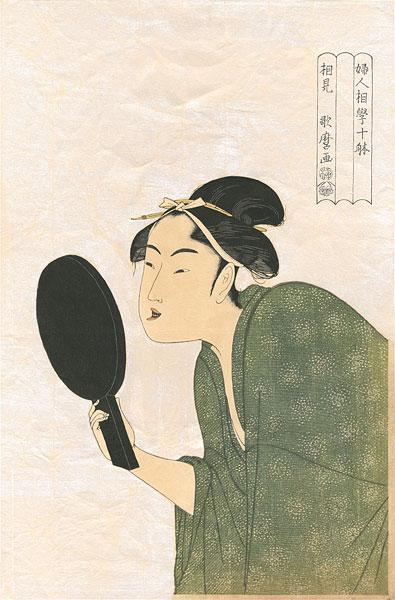 歌麿「婦人相学十躰 面白き相【復刻版】」/