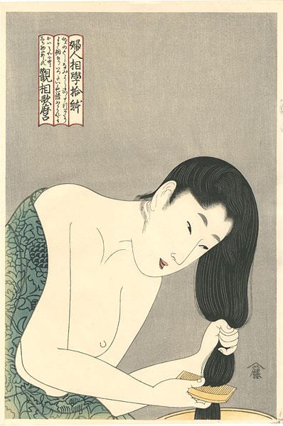 歌麿「婦人相学十躰 髪すく女【復刻版】」/