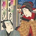 香朝楼「歌舞伎座新狂言 白子屋之場」