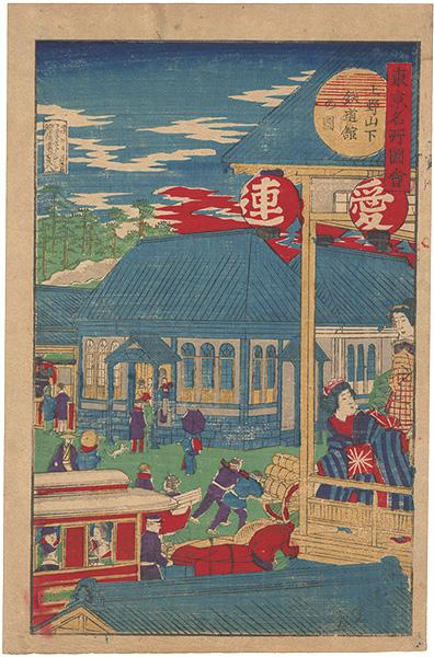 春暁「東京名所図会 上野山下鉄道館の図」/