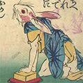 暁斎「兎ばえ」