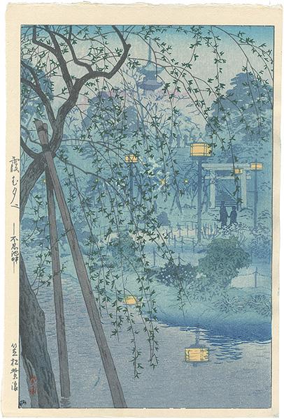 笠松紫浪「霞む夕べ-不忍池畔」/