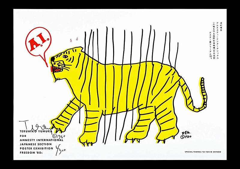 湯村輝彦「フリーダム '80s 28名のアーティストによるアムネスティの為のポスター」/
