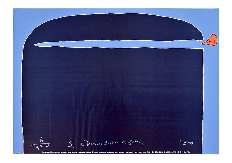 元永定正「フリーダム '80s 28名のアーティストによるアムネスティの為のポスター」/
