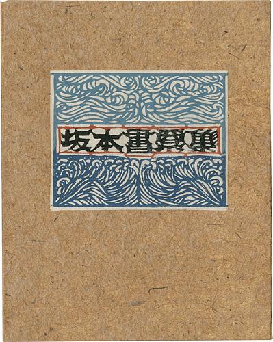神埼温順「坂本書票集」/