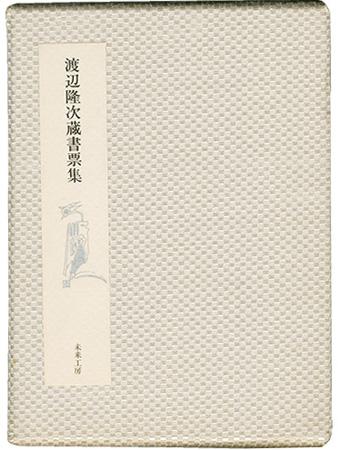 渡辺隆次「渡辺隆次蔵書票集」/