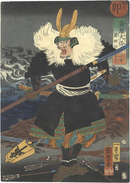 国芳「英雄大倭十二士 卯 篠塚伊賀守」/