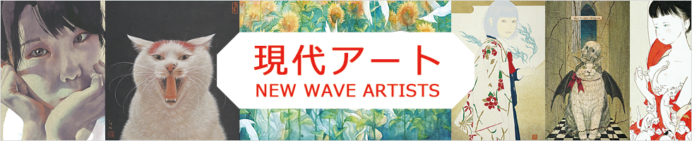 現代アート -NEW WAVE ARTISTS-